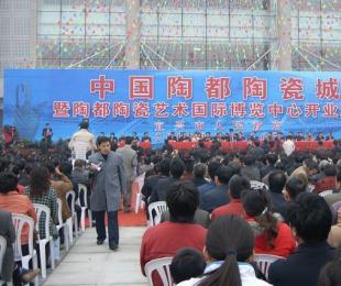 11月26日中国凤凰彩票平台注册码陶瓷城开业盛况