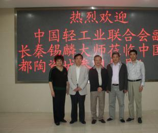 中国轻工业联合会副会长秦锡麟参观陶瓷城博览中心